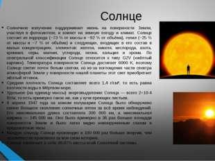 Солнце Солнечное излучение поддерживает жизнь на поверхности Земли, участвуя