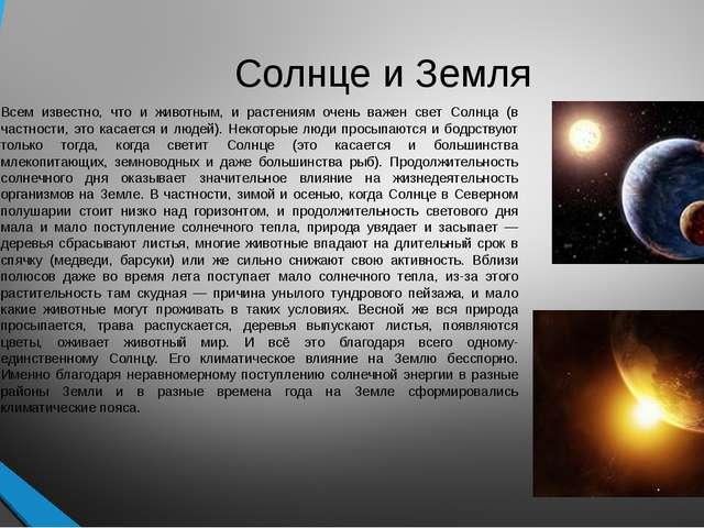 Солнце и Земля Всем известно, что и животным, и растениям очень важен свет Со...