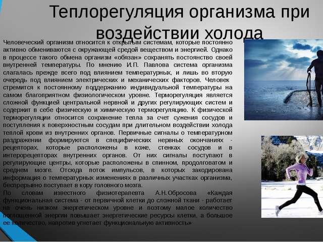 Теплорегуляция организма при воздействии холода Человеческий организм относит...