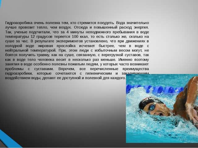 Гидроаэробика очень полезна тем, кто стремится похудеть. Вода значительно луч...