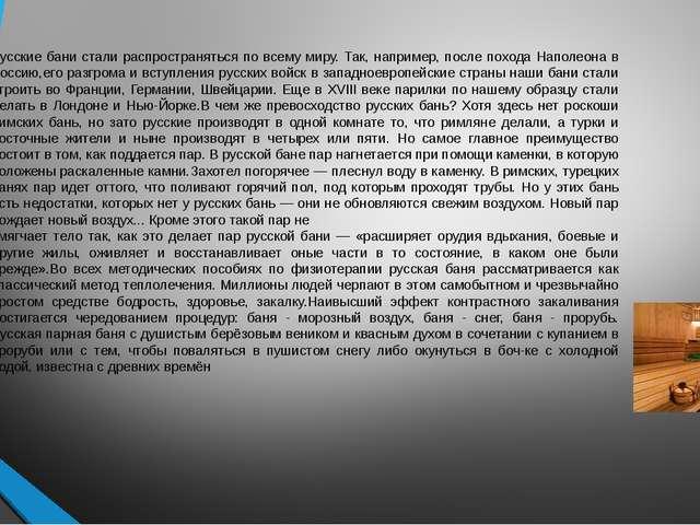 Русские бани стали распространяться по всему миру. Так, например, после поход...