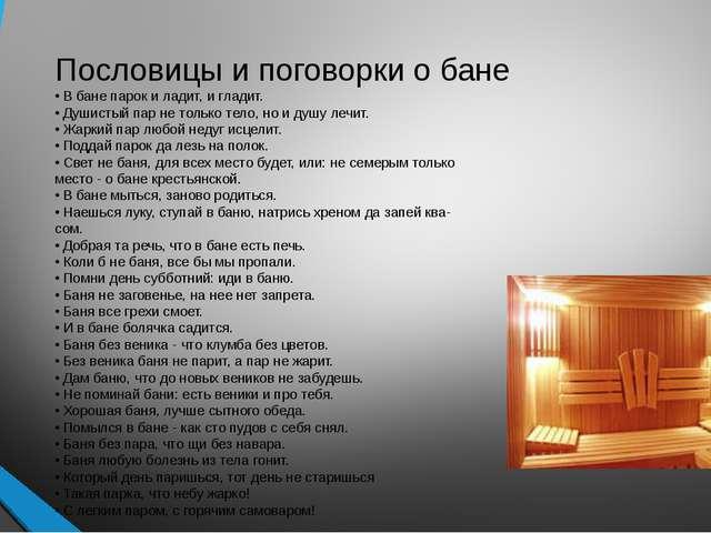 Пословицы и поговорки о бане • В бане парок и ладит, и гладит. • Душистый па...