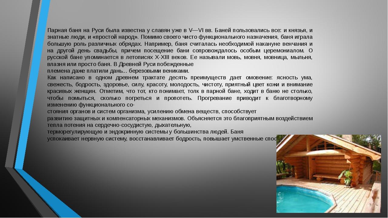 Парная баня на Руси была известна у славян уже в V—VI вв. Баней пользовались...