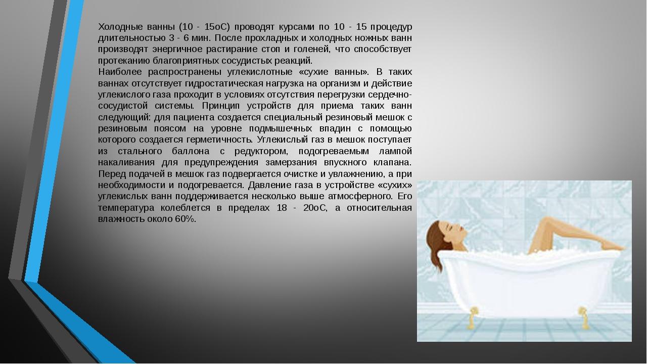 Холодные ванны (10 - 15оС) проводят курсами по 10 - 15 процедур длительностью...
