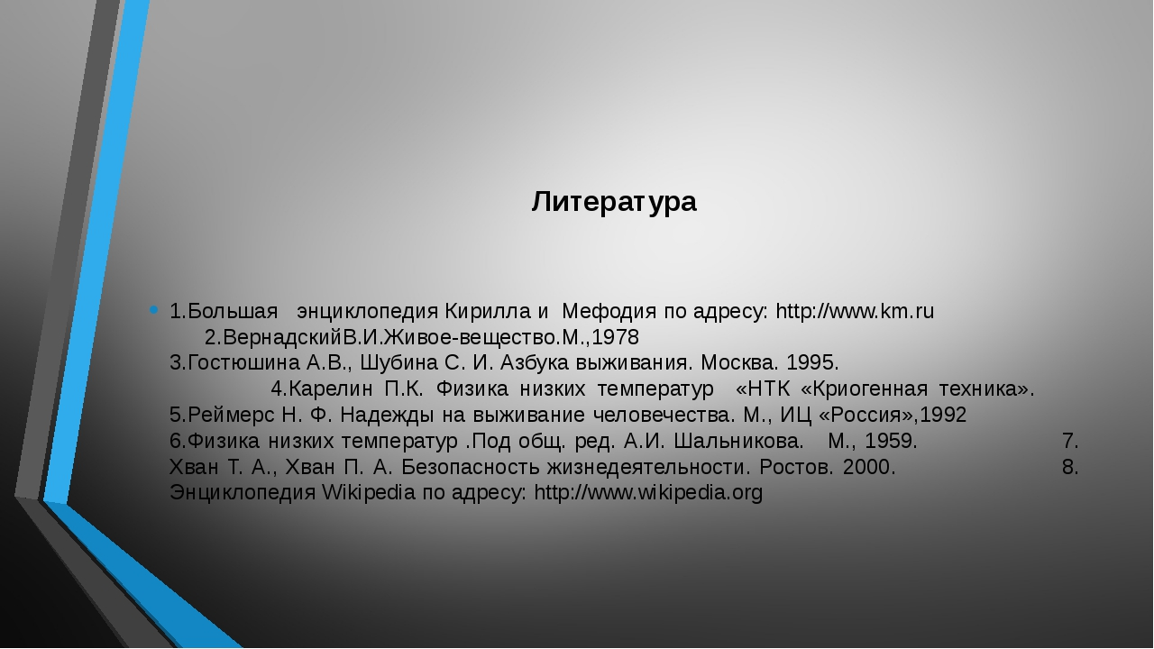 Литература 1.Большая энциклопедия Кирилла и Мефодия по адресу: http://www.km...