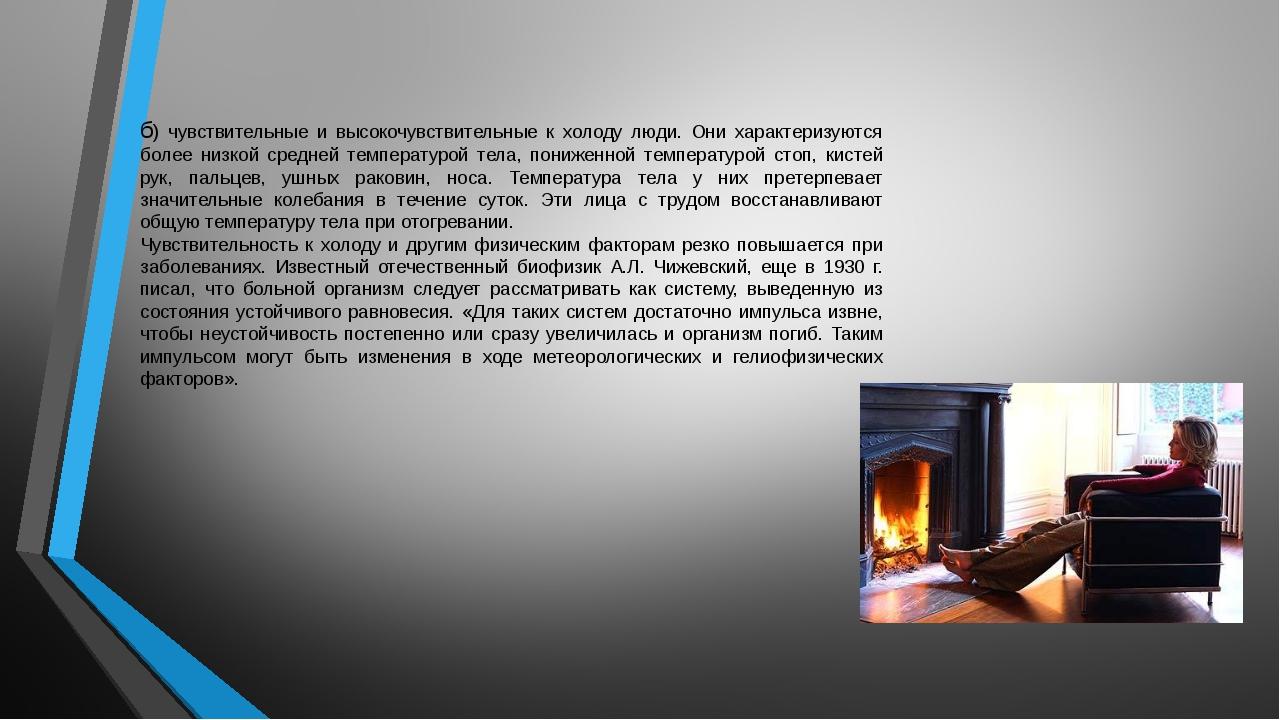 б) чувствительные и высокочувствительные к холоду люди. Они характеризуются б...