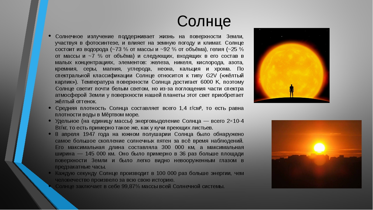 Солнце Солнечное излучение поддерживает жизнь на поверхности Земли, участвуя...