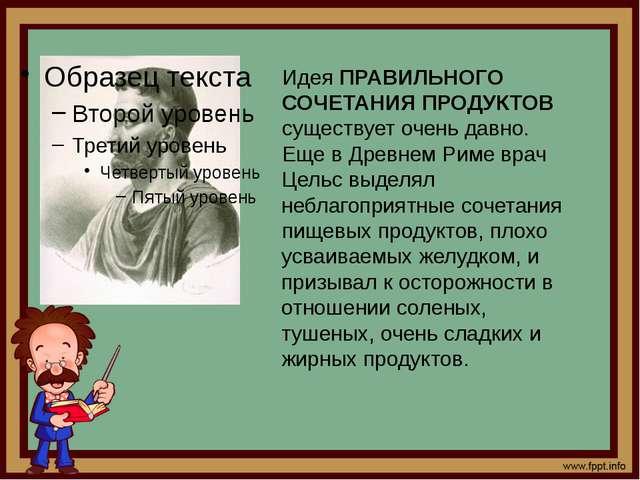ИдеяПРАВИЛЬНОГО СОЧЕТАНИЯ ПРОДУКТОВ существует очень давно. Еще в Древнем...
