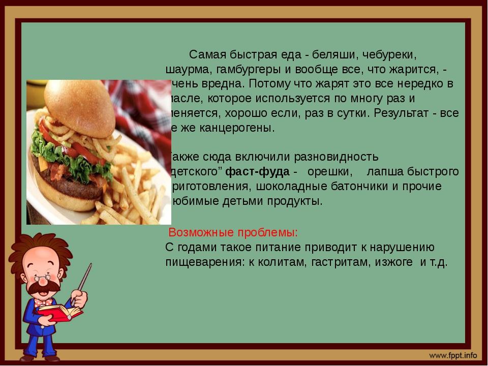 Самая быстрая еда - беляши, чебуреки, шаурма, гамбургеры и вообще все, чт...