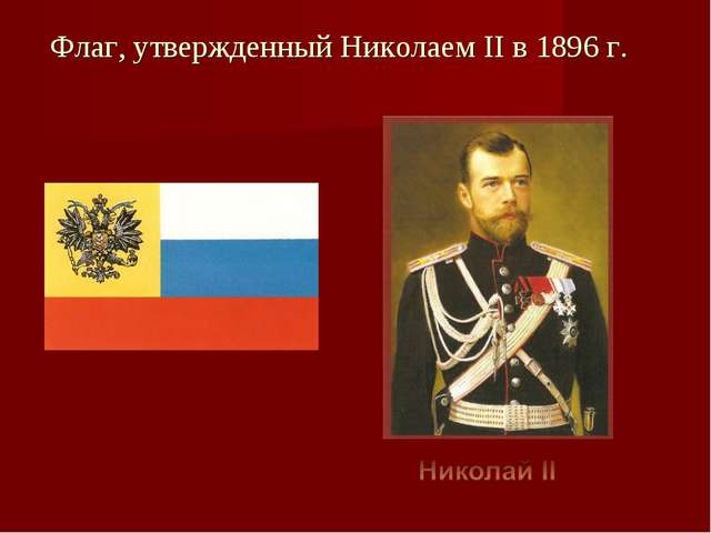 Флаг, утвержденный Николаем II в 1896 г.