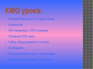 КМО урока: Интерактивная доска с проектором Компьютер ЖК-телевизор с DVD плее