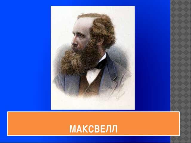 МАКСВЕЛЛ