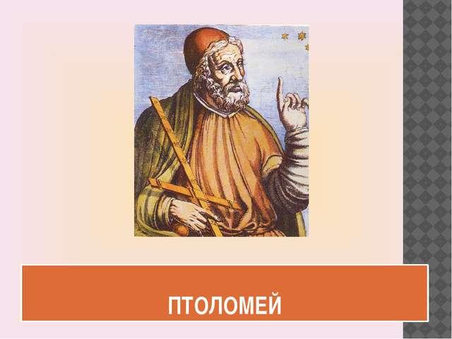 ПТОЛОМЕЙ