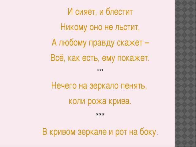 И сияет, и блестит Никому оно не льстит, А любому правду скажет – Всё, как ес...