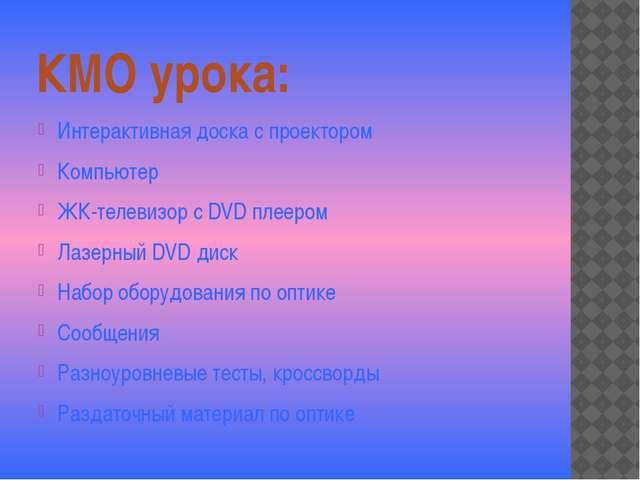 КМО урока: Интерактивная доска с проектором Компьютер ЖК-телевизор с DVD плее...