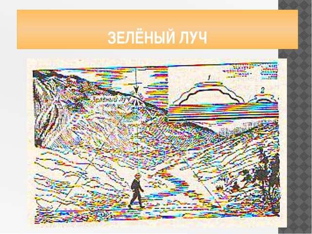 ЗЕЛЁНЫЙ ЛУЧ