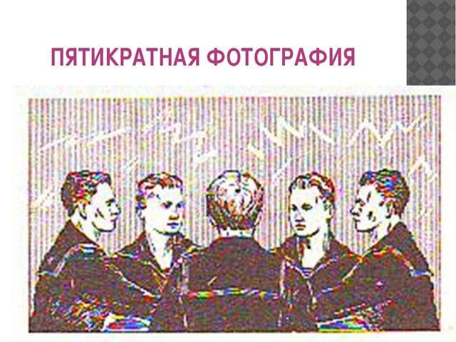 ПЯТИКРАТНАЯ ФОТОГРАФИЯ