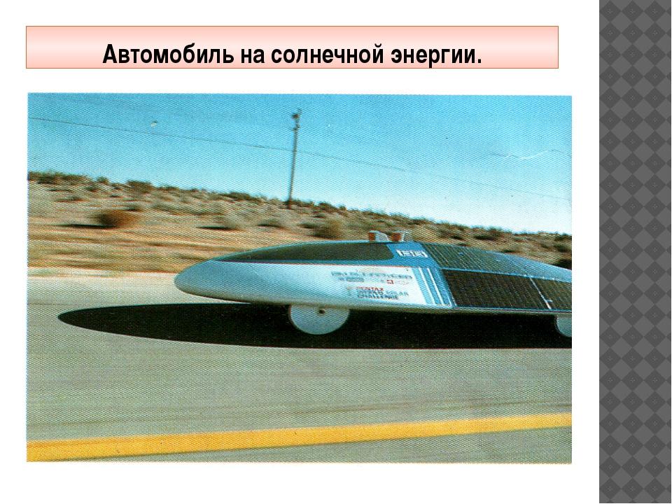Автомобиль на солнечной энергии.
