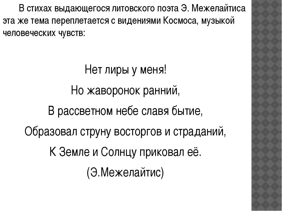 В стихах выдающегося литовского поэта Э. Межелайтиса эта же тема переплетает...