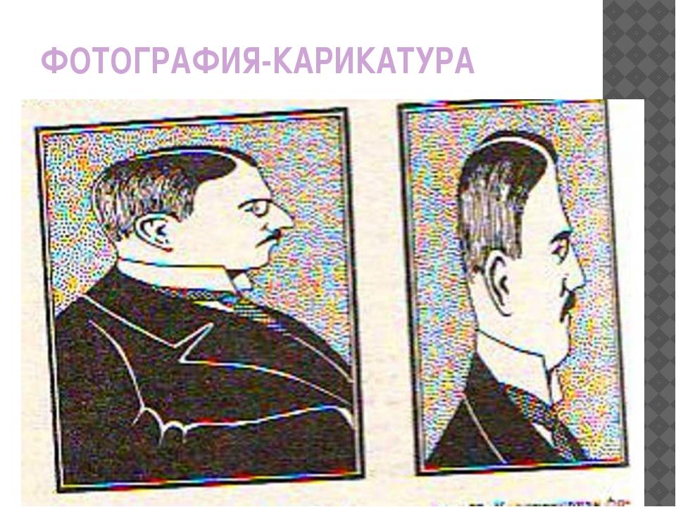 ФОТОГРАФИЯ-КАРИКАТУРА