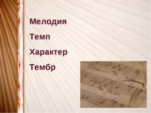Мелодия Темп Характер Тембр