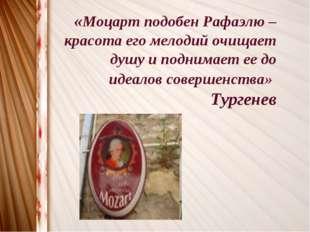 «Моцарт подобен Рафаэлю – красота его мелодий очищает душу и поднимает ее до
