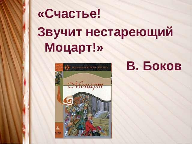 «Счастье! Звучит нестареющий Моцарт!» В. Боков