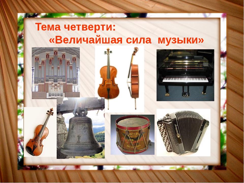 Тема четверти: «Величайшая сила музыки»