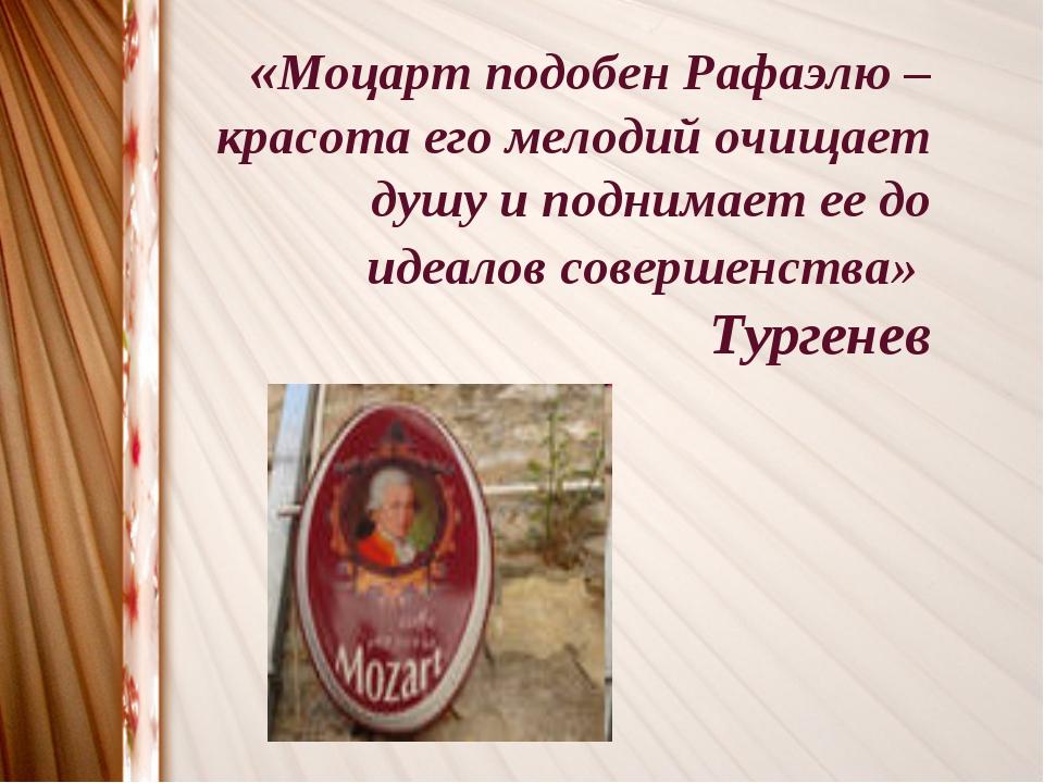 «Моцарт подобен Рафаэлю – красота его мелодий очищает душу и поднимает ее до...