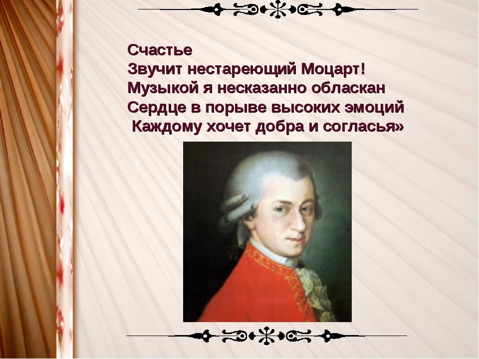 Счастье Звучит нестареющий Моцарт! Музыкой я несказанно обласкан Сердце в пор...