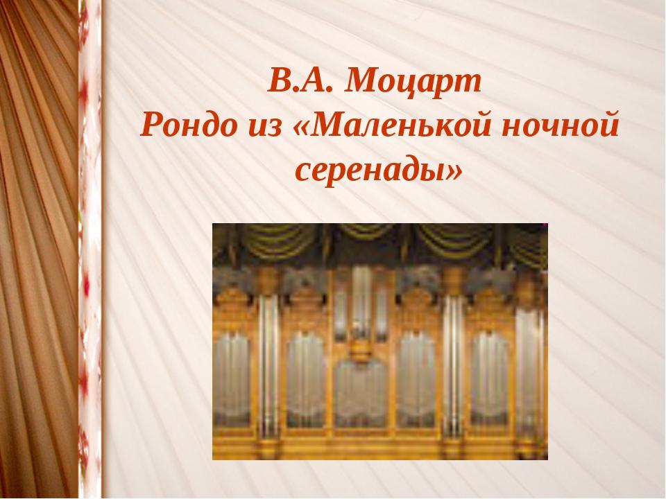 В.А. Моцарт Рондо из «Маленькой ночной серенады»