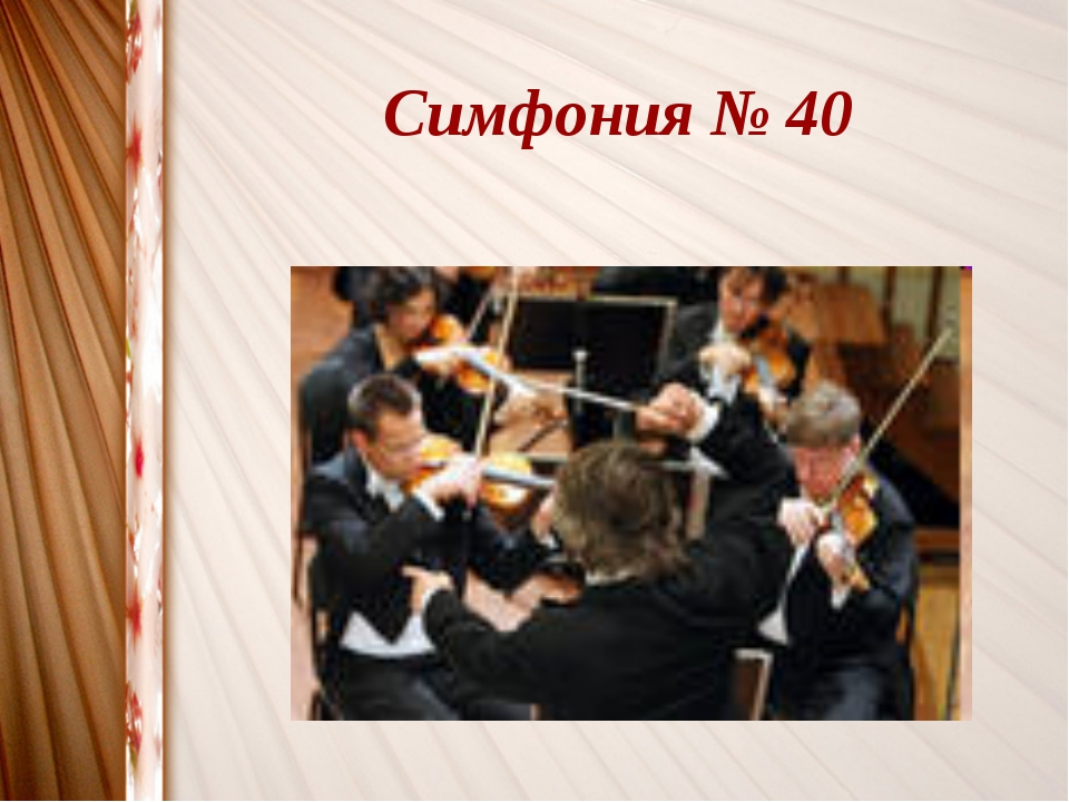Симфония № 40