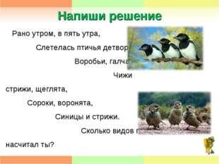 Напиши решение Рано утром, в пять утра, Слетелась птичья детвора: Воробьи, га