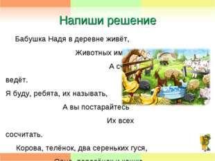 Напиши решение Бабушка Надя в деревне живёт, Животных имеет, А счёт не ведёт