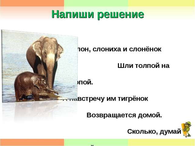 Напиши решение Слон, слониха и слонёнок Шли толпой на водопой. А навстречу и...