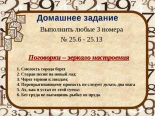 Домашнее задание Выполнить любые 3 номера № 25.6 - 25.13 Поговорки – зеркало