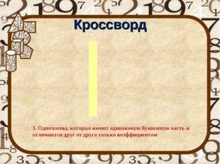Кроссворд 1. Одночлены, которые имеют одинаковую буквенную часть и отличаются