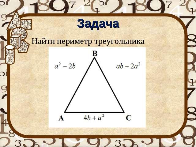 Задача Найти периметр треугольника