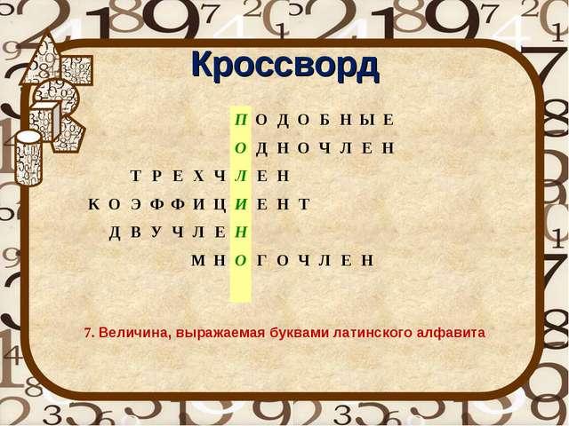 Кроссворд 7. Величина, выражаемая буквами латинского алфавита ПОДО...