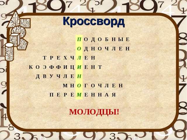 Кроссворд МОЛОДЦЫ! ПОДОБНЫЕ ОДНОЧЛЕН...