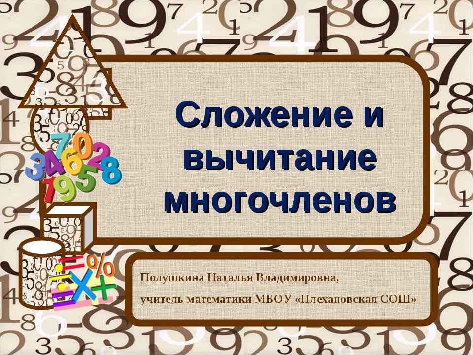 Сложение и вычитание многочленов Полушкина Наталья Владимировна, учитель мате...