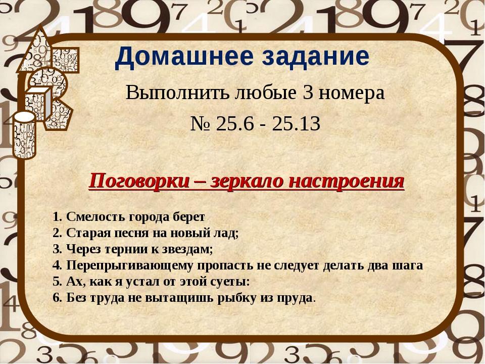 Домашнее задание Выполнить любые 3 номера № 25.6 - 25.13 Поговорки – зеркало...