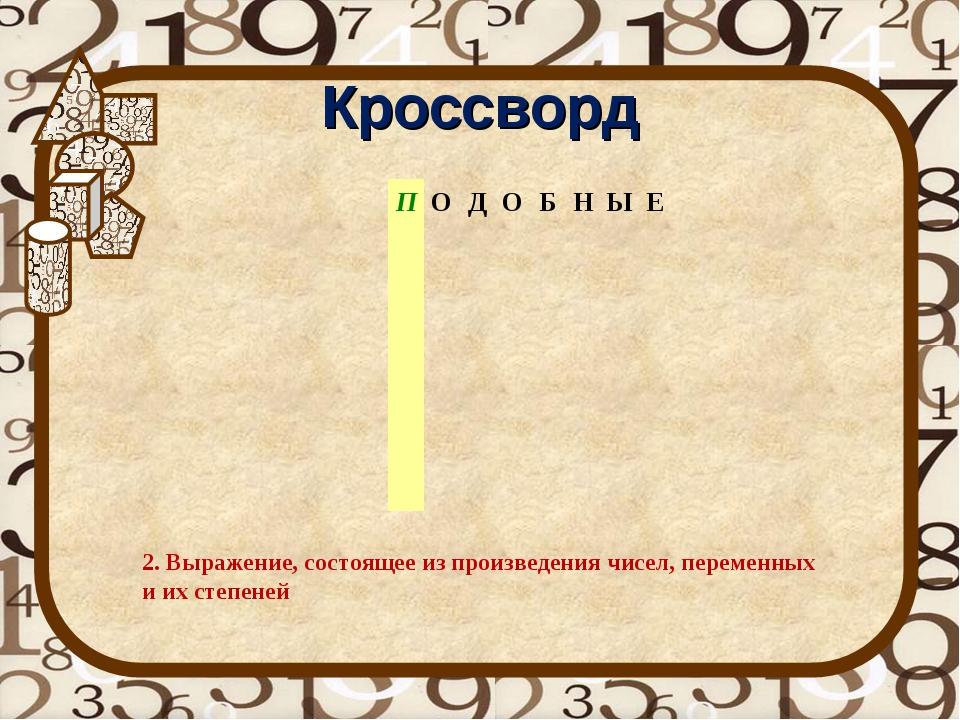 Кроссворд 2. Выражение, состоящее из произведения чисел, переменных и их степ...