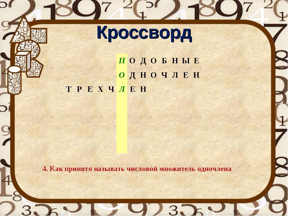 Кроссворд 4. Как принято называть числовой множитель одночлена ПОДО...
