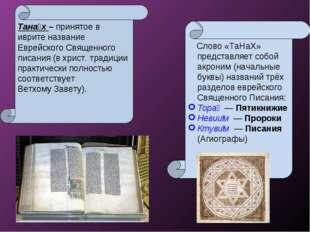 Тана́х – принятое в иврите название Еврейского Священного писания (в христ. т