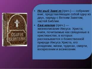 Но́вый Заве́т (греч.) — собрание книг, представляющее собой одну из двух, нар