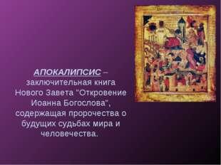"""АПОКАЛИПСИС – заключительная книга Нового Завета """"Откровение Иоанна Богослова"""