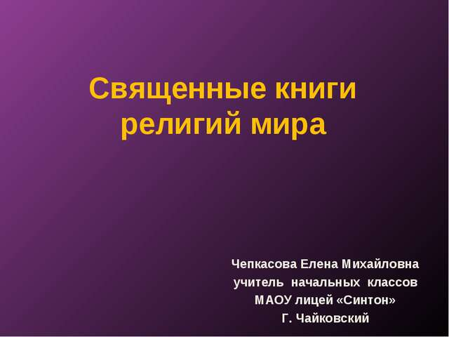 Священные книги религий мира Чепкасова Елена Михайловна учитель начальных кла...
