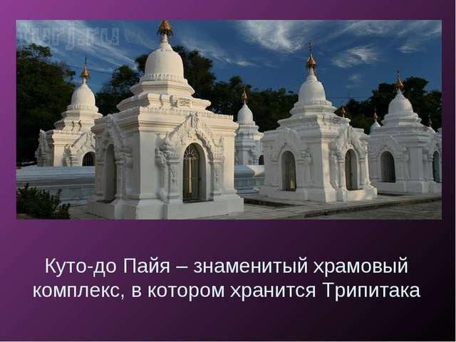 Куто-до Пайя – знаменитый храмовый комплекс, в котором хранится Трипитака