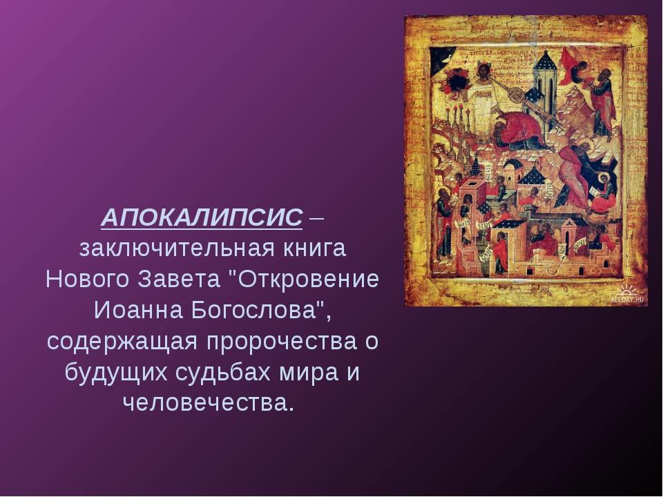 """АПОКАЛИПСИС – заключительная книга Нового Завета """"Откровение Иоанна Богослова..."""